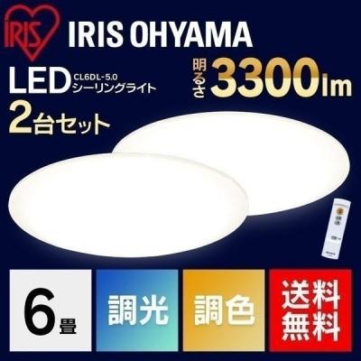 シーリングライト LED アイリスオーヤマ 6畳 調色 2個セット LEDシーリングライト 照明 天井照明 おしゃれ 一人暮らし シンプル ライト Series L CEA-2006DL