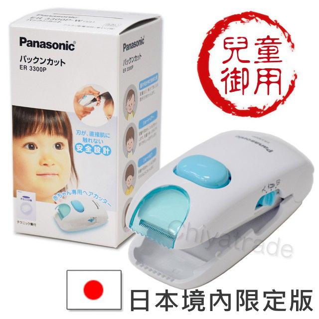 【日本國際牌Panasonic】 兒童安全理髮器 整髮器 造型修剪 兒童電剪 ER3300P