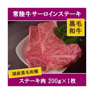常陸牛サーロインステーキ 1枚セット 国産 牛肉 ステーキ肉 黒毛和牛 お中元 お歳暮