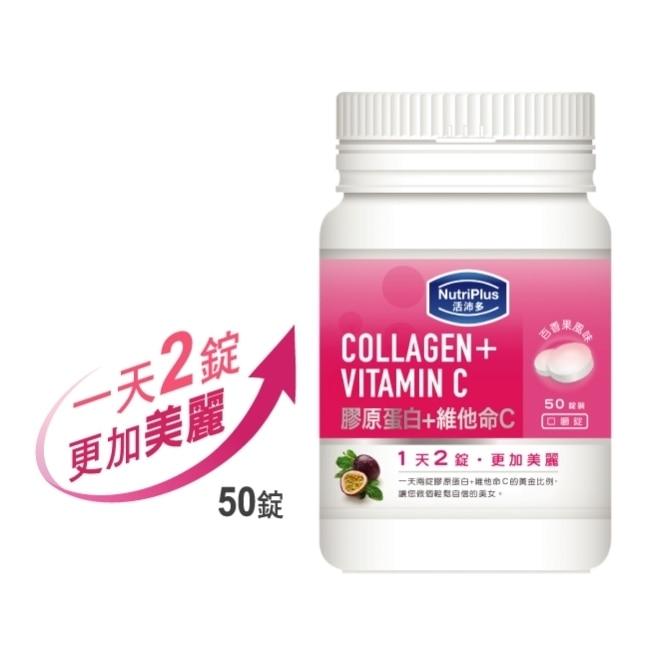 膠原蛋白+維他命C 50錠