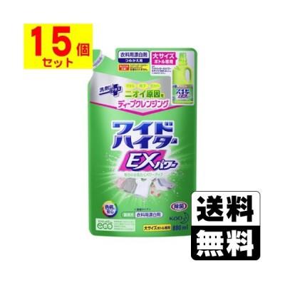 [花王]ワイドハイター EXパワー 詰替え 880ml【1ケース(15個入)】