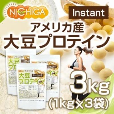 大豆プロテイン instant(アメリカ産) 1kg×3袋 ソイプロテイン 遺伝子組換え大豆不使用 [02] NICHIGA(ニチガ)