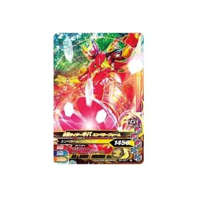 ガンバライジング/G6-037 仮面ライダーキバ エンペラーフォーム N