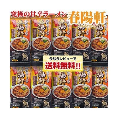 同梱OK送料込徳島ラーメン 春陽軒 棒麺2食入袋(ネギ入り)×10袋北海道、沖縄、離島は送料別途