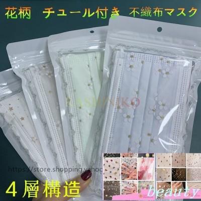 レースマスク 50枚 メッシュ レディース 使い捨て チュール付き 花柄 蝶々柄 おしゃれ不織布 花粉症対策 お花見