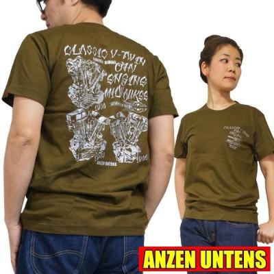 【S】【M】【L】アメカジ バイカー Tシャツ【クラシックVツイン カーキ】(半袖) ANZEN UNTENS・アンゼンウンテンズ パンヘッド ナックルヘッド ショベルヘッド