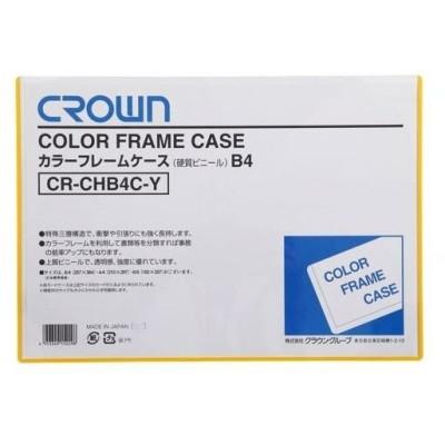 カラー フレームケース 黄  CR-CHB4C-Y