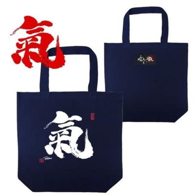 漢字 トートバッグ 氣 ネイビー 和柄トートバッグ