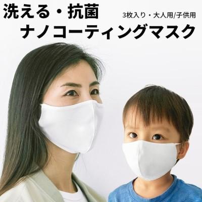 在庫有り ゆうパケットで送料無料[2個まで][布マスク]洗える抗菌ナノコーティングマスク[大人用/子供用]