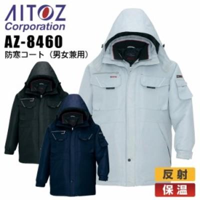 防寒着 防寒コート アイトス AZ-8460 男女兼用 メンズ レディース 防寒服 防寒着 保温 反射 作業着 作業服 AITOZ