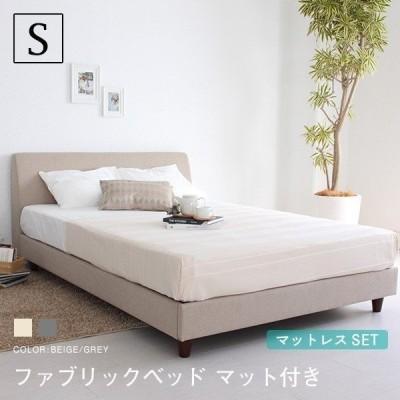 くつろぎ背もたれファブリックベッド シングルベッド + マットレス付 シングルフレーム ベージュ グレー(D)