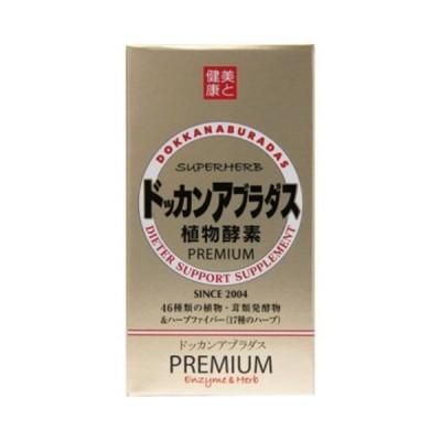 ドッカンアブラダス PREMIUM 180粒 /ダイエット サプリ