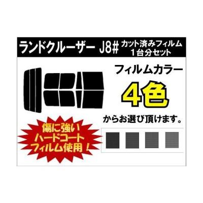 カーフィルム カット済み 車種別 スモーク ランドクルーザー J80系 スライド式用 リアセット