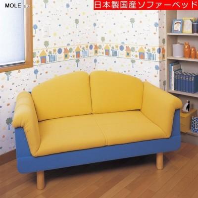 [送料無料] 日本製国産ソファーベッド モレ MOLE(マルチアーム式)