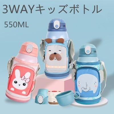 子供用水筒 3way キッズボトル コップ&直飲み 子ども 保冷 保温 ストロー付き 斜めかけ可能 可愛い 550ml 通園 通学 カバー付き プレゼント
