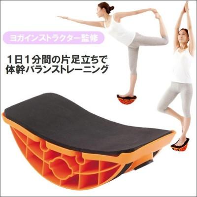 ダイエット器具 バランスボード 体幹トレーニング エクササイズ ユラミンゴ 送料無料