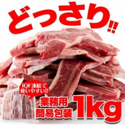 カルビ 冷凍 簡単 おいしい 肉 骨付き 【業務用】骨付きカルビ(ショートリブ)どっさり約1キログラム