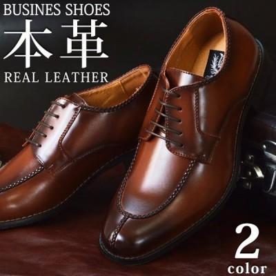 ビジネスシューズ 本革 メンズ 革靴 Uチップ 編み込み調 外羽根 焦がし加工 屈曲 レースアップ フォーマル ビジネス レザー 紳士靴 男性 靴 メンズシューズ