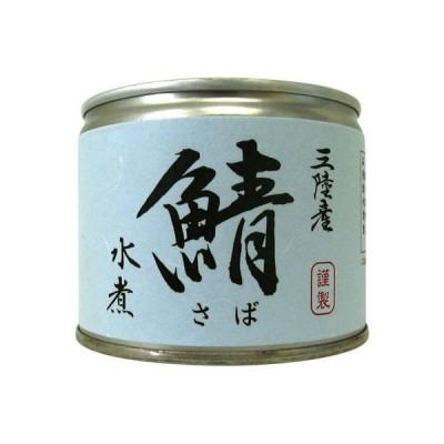キッスビー健全食 三陸産さば缶詰 水煮190g×40缶 a22093(直送品)