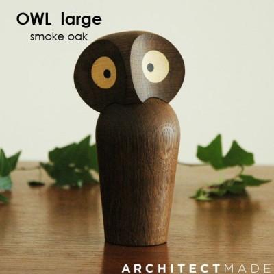 Architectmade(アーキテクトメイド)Owl(アウル)フクロウ ラージサイズ/スモークオーク/デンマーク/北欧木製オブジェ・置物/北欧雑貨