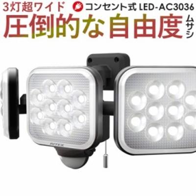 【62%引き】 ムサシ RITEX 12W×3灯 フリーアーム式LEDセンサーライト (LED-AC3036) 防犯ライト センサーライト led 人感センサー ライ