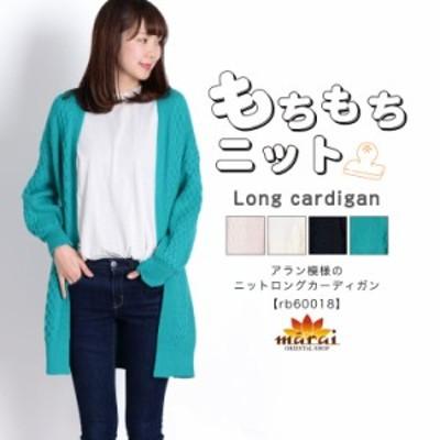 ロングカーディガン レディース 大きいサイズ 秋 冬 ニット ゆったり アジアン エスニック ファッション ドでか割200310 rb60018