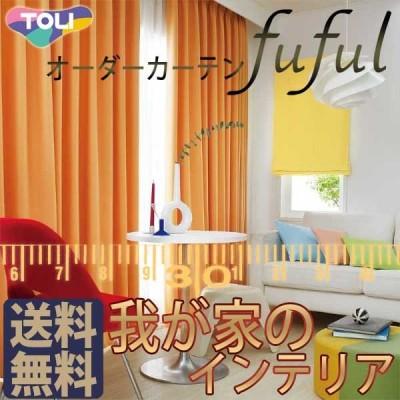 東リ fuful フフル オーダーカーテン&シェード SUN SHADE TKF10527〜10531 スタンダード縫製 約1.5倍ヒダ