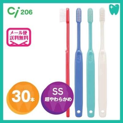 歯ブラシ Ci 206 SS 超やわらかめ 30本 メール便で送料無料