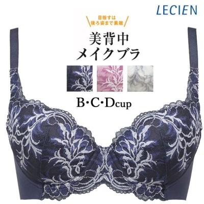10%OFF ルシアン LECIEN レディース キレイ魅せ 美背中メイクブラ ワイヤーブラ B・C・Dカップ 16459