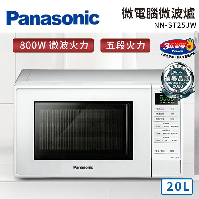 國際牌Panasonic 20L 微電腦微波爐(NN-ST25JW)