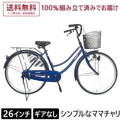 8月中旬以降発送 自転車 ママチャリ 26インチ ギアなし すそ ブルー ファミリア 鍵付 通学