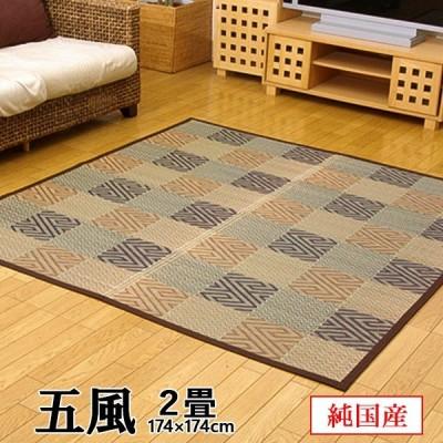 純国産 い草花ござカーペット 『五風』 江戸間2畳(約174×174cm) ブラウン 代引き不可