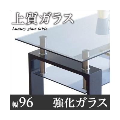 センターテーブル ガラステーブル 幅96cm 強化ガラス天板
