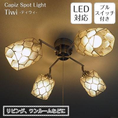 シーリングライト スポットライト アンティーク 照明器具 LED対応 モダン 4灯 Tiwi ティウィ カピス貝 クロスタイプ