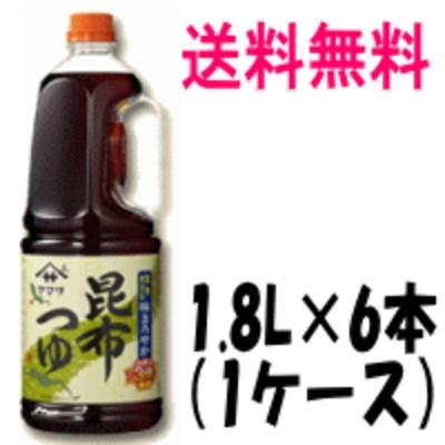 【送料無料】ヤマサ 昆布つゆ 1.8L×6本(1ケース)
