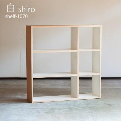 受注生産品(3か月) シェルフ 書棚 ラック shelf 白 shiro シリーズ sava SUGIKOUJOU 杉工場 日本製 長方形 ホワイト ナチュラル shelf1070 送料無料2021年度