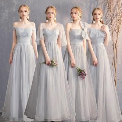 ブライズメイド ドレス ロング グレー 4タイプ お揃いドレス お呼ばれドレス パーティードレス 結婚式 ロングドレス 演奏会 ピアノ 発表会 ドレス