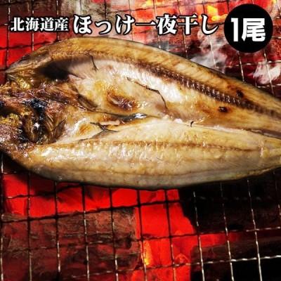 ほっけ一夜干し 1枚 魚 ほっけ 干物 北海道 ギフト 内祝 御祝 お返し お取り寄せ グルメ 送料無料 敬老の日