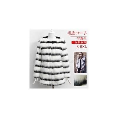 毛皮コート レディース ファーコート 長袖 ボーダー柄 もこもこ 防寒 あったか 厚手 大きいサイズ フェイクファー アウター おしゃれ
