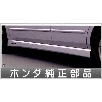 インスパイア ロアスカート サイド(左右セット)  ホンダ純正部品 パーツ オプション
