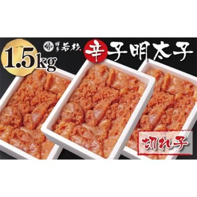 博多若杉 辛子明太子(切れ子)1.5kg