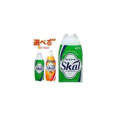 送料無料 南日本酪農協同 スコール 選べる2ケースセット 500mlペットボトル×48(24×2)本入