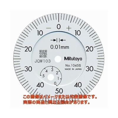 ダイヤルゲージ/耳金なし/1045SB【ミツトヨ】