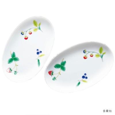 香蘭社 フルーツベリー ペア楕円皿(1063-2FJL)【送料込み価格】