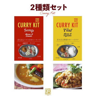【鳥取県】打ちまめが入ったカレースープとピラフのセット フェリシモ FELISSIMO