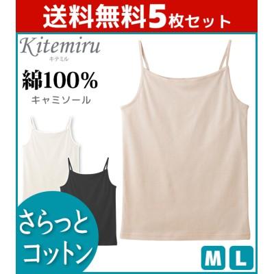 5枚セット Kitemiru キテミル さらっとコットン キャミソール ノースリーブ グンゼ GUNZE 綿100%[MF2056-SET](スキンベージュ×L)