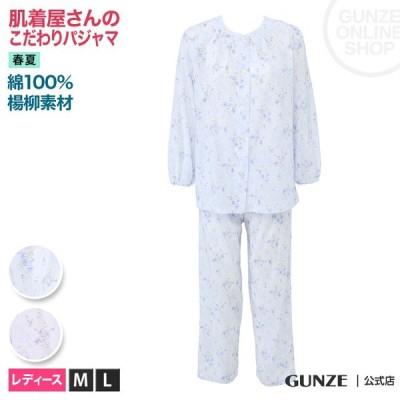 GUNZE グンゼ  パジャマ 長袖長パンツ レディース  TP6080W M〜L