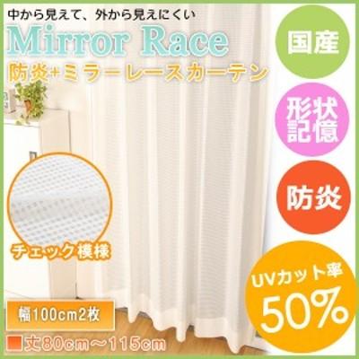 防炎カーテン ミラーカーテン UVカット率50% (幅100cm2枚組) ミラーレースカーテン (記憶形状付