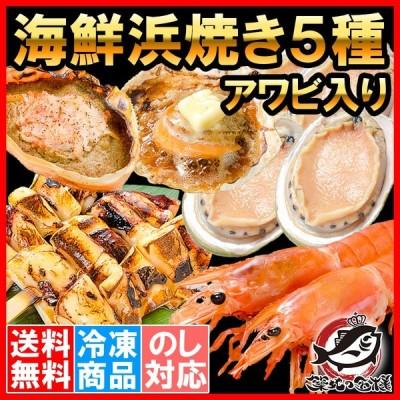 海鮮浜焼き 5種セット あわび入り 海鮮バーベキューセット 北海道産ほたて10枚 かにみそ甲羅盛り2個 いかおやじ串10本 特大赤海老L1サイズ2kg あわび12個