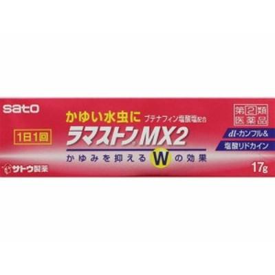 【指定第2類医薬品】 ラマストンMX2クリーム 17g